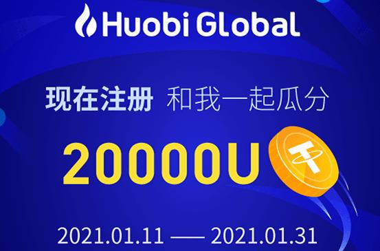 注册火币全球站,瓜分14万rmb,还有13天插图