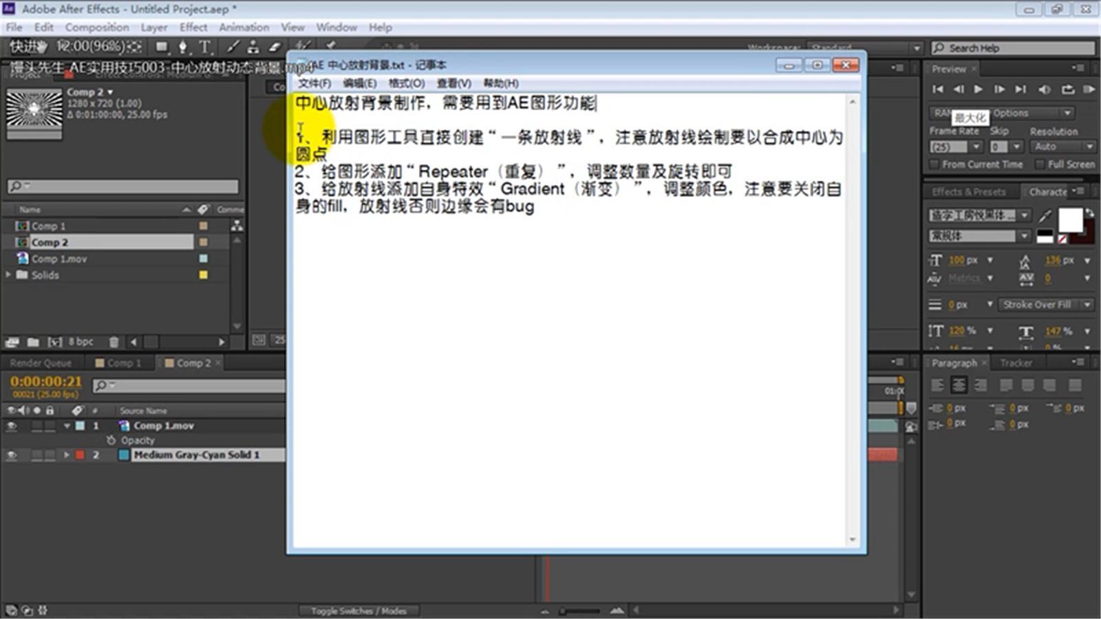 影视后期-馒头先生 AE实用技巧200式 附全套工程及插件(6)