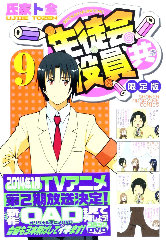 妄想学生会OVA BD1080p百度云迅雷下载
