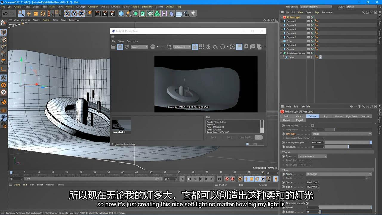 C4D Redshift渲染器基础教程 Introduction to Redshift