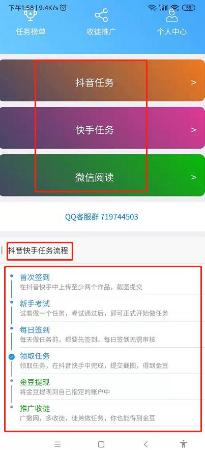【到账25元】攒攒app:微信自阅+抖音、快手点赞赚零花。插图1