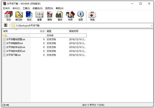 5ed83c0ac2a9a83be587379c WinRAR 5.40 简体中文版