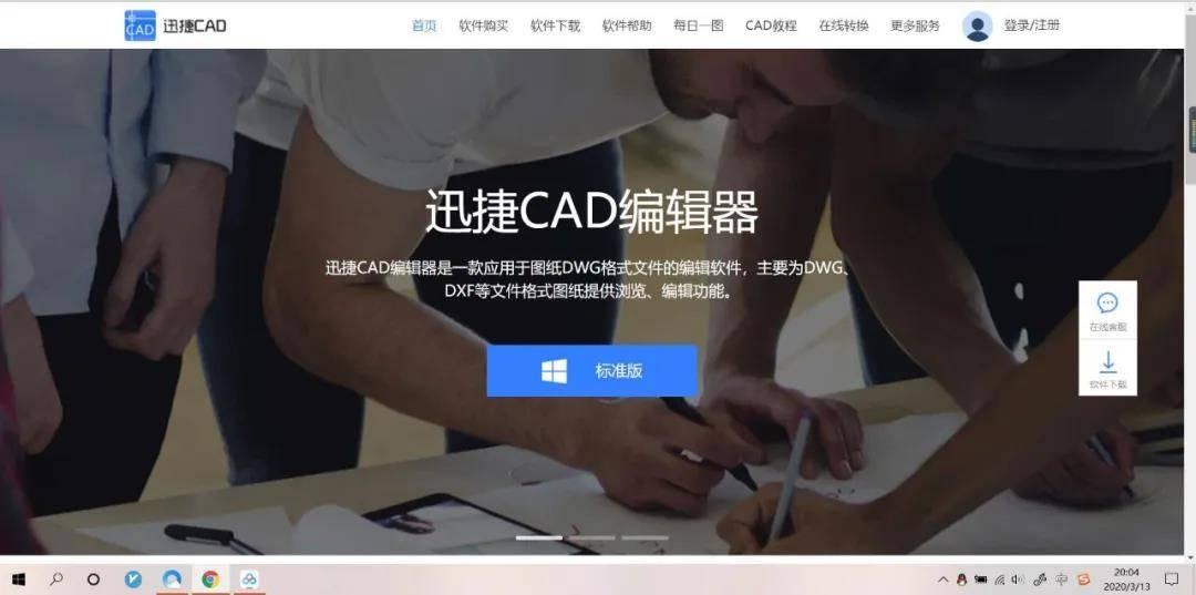5edcccecc2a9a83be57d6fb1 迅捷CAD网站