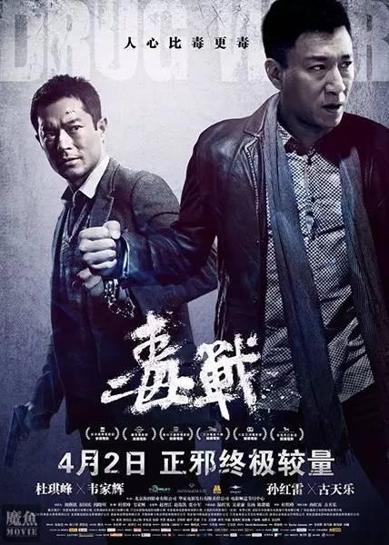 津海市:杜琪峰最写实的警匪片,大陆香港合拍,为在内地上映,拍了双结局