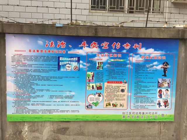 6月份,台江区的法治宣传栏详细更新啦!