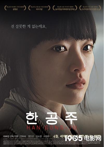 韩国野花电影奖颁奖 《韩公主》千玗嬉当选影后