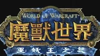 神谕者军需官:《魔兽世界》WLK80年