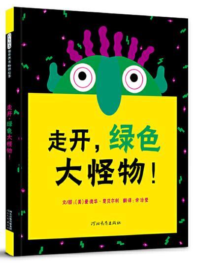 书单推荐|2-3岁宝宝绘本书单(系列十)——养成良好阅读习惯