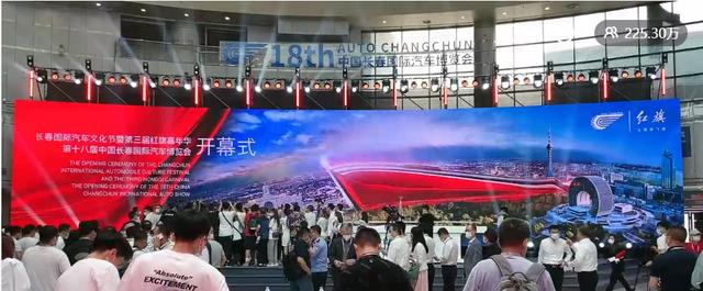 225万+网友在线观观看第十八届中国(长春)国际汽车博览会开幕式
