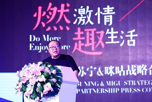 苏宁与咪咕达成战略配相符,说相符运营体育内容