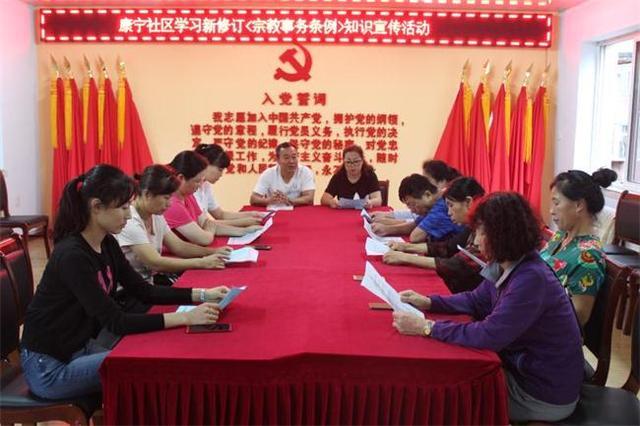 康宁社区开展宗教政策法规学习宣传活行