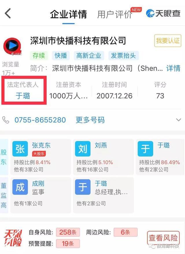 谁有快播能看的网站:快播破产清算,深圳中院裁定即日生效