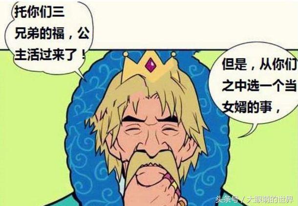 二哥搞笑漫画:搞笑漫画:为救公主三兄弟同心协力,娶公主时却互相推脱