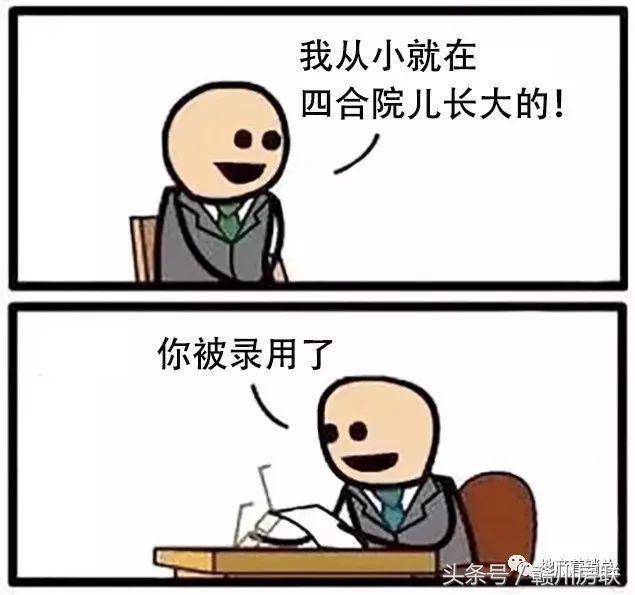搞笑房产漫画:笑屎了!看完这组漫画,你也可以轻松入职国内50强房地产公司