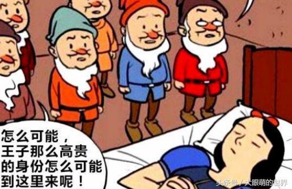 搞笑漫画之白雪公主:恶搞漫画:穿水晶鞋的白雪公主?