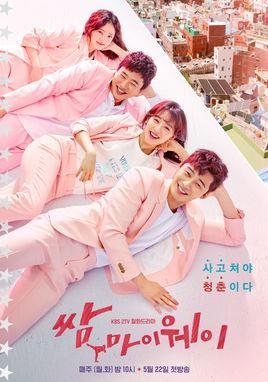 高甜韩剧选举,恰当在暖暖的春天看。