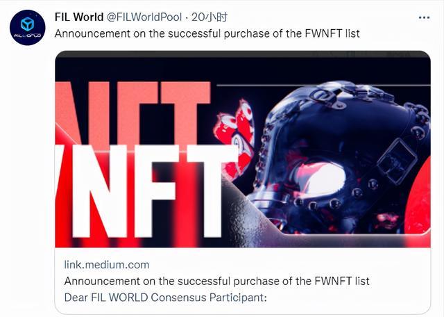 FWNFT抢购活动结束,1500名共识达人成为IPFS生态治理者