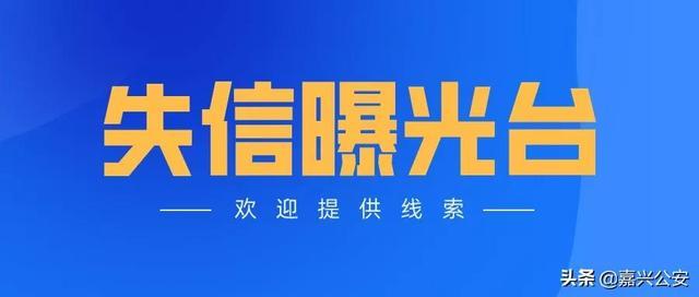 嘉兴法院曝光失信被执行人(附高清照片+住址!)