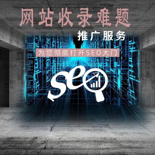 SEO必备技能:新网站不收录解决方法大全