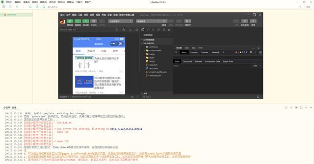 uni-app中开发微信小程序启动报错 Enable IDE Service (y/N)