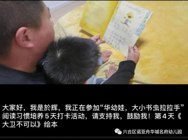 """小班亲子阅读打卡,""""大小书虫拉拉手""""——诺亚舟华城名府幼儿园小班亲子阅读活动"""