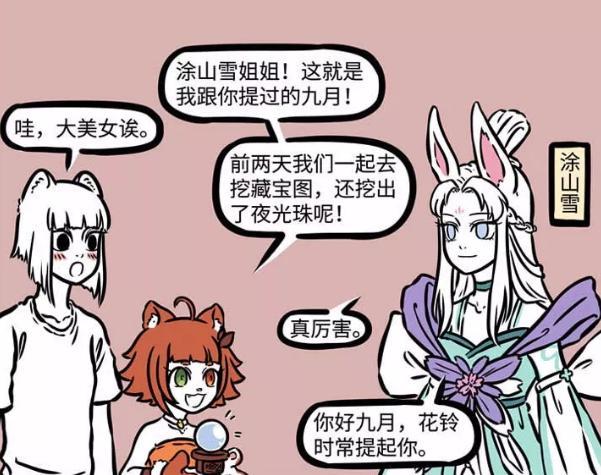 古装搞笑漫画美女图片:非人哉:番外漫画出现新妹子!女神级别那种,穿古装像仙女