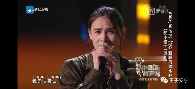 2021中国好声音(1):Step Jed 依增—梦想,旋律很美