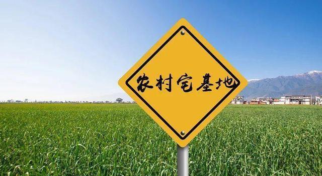 """继乡下宅基地确权后,9月始,宅基地""""4个禁令""""要来?农民早清亮"""