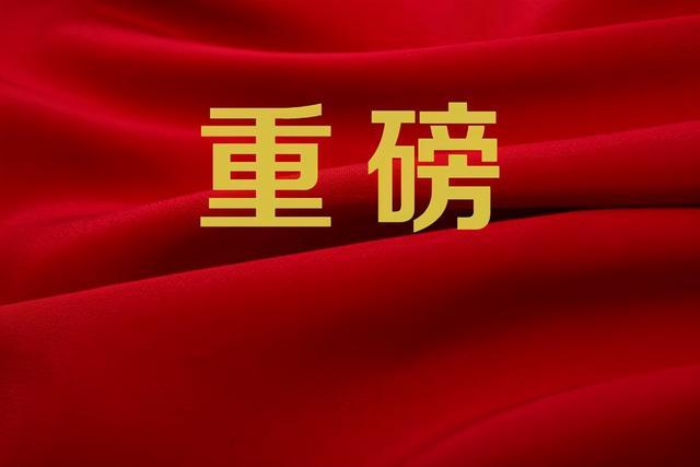中国共产党的历史使命与走动价值(全文)