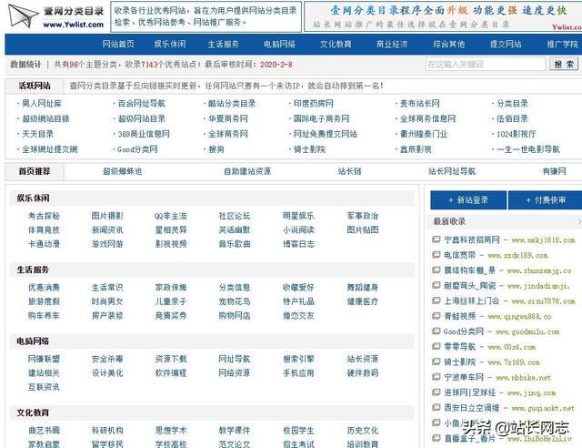 轻量级网址导航程序壹网分类目录v2.5源码免费下载
