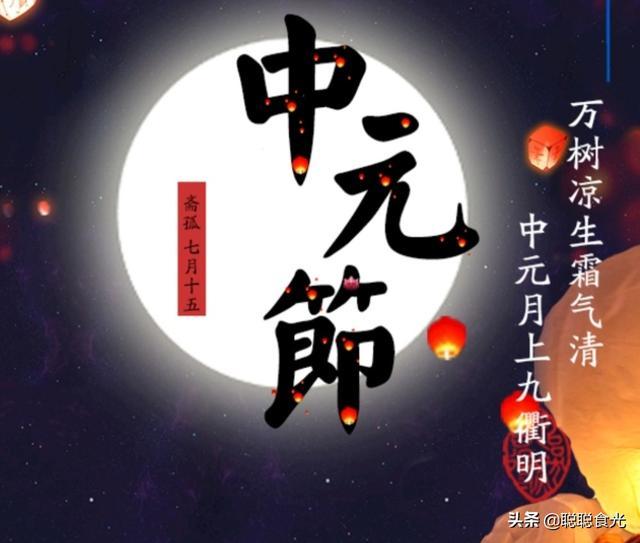 """明天中元节,有说法""""七月半吃鸭,万事不用怕"""",老传统别忘"""