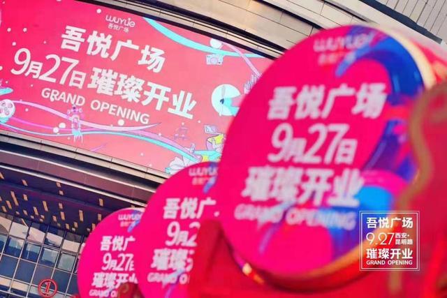 巫米影城:西咸吾悦广场盛大开业,