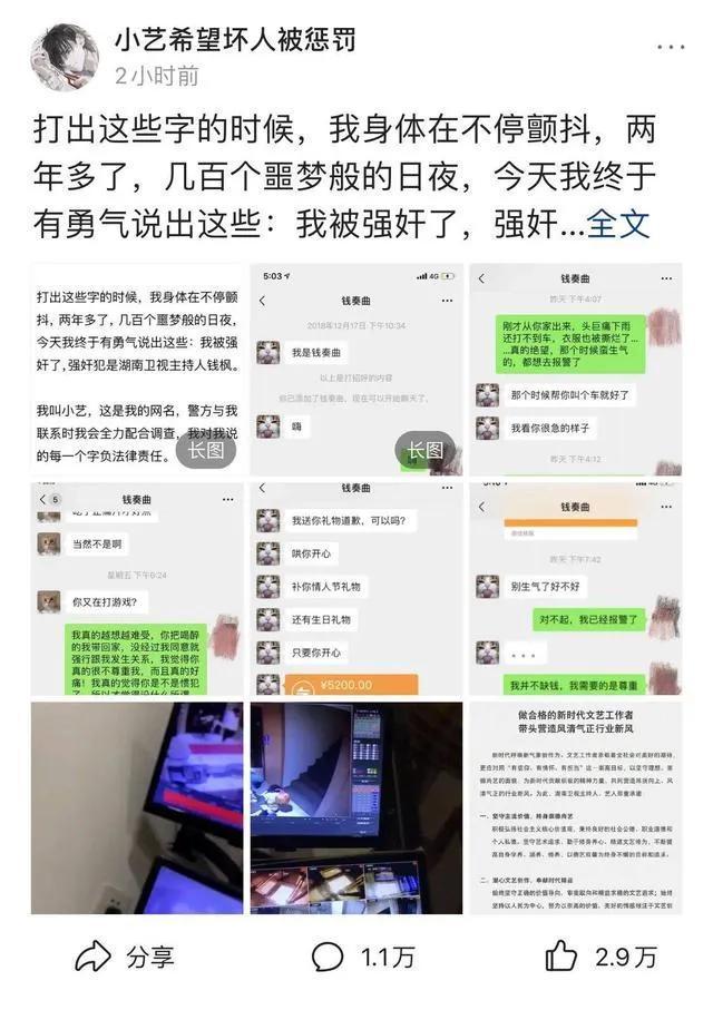 """劲爆来袭吃瓜娱笑圈,钱枫""""强奸案""""事件"""