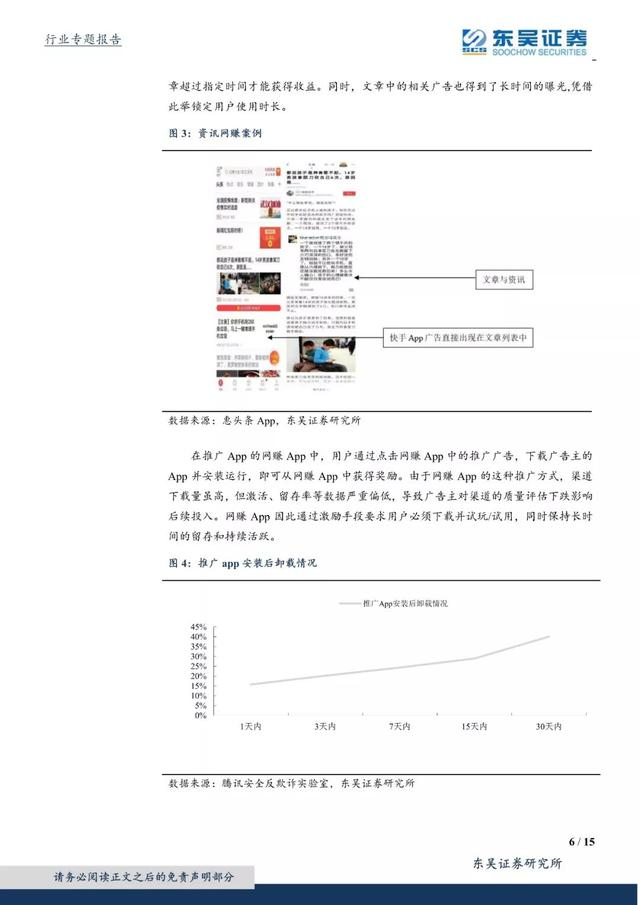 2020 互联网传媒走业--传媒走业告诉