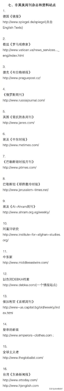 大陆可访问的外国英文网站,有需要的同学拿走不谢!优秀英文信息