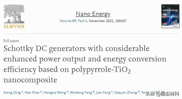 澳大利亚迪肯大学林童课题组Nano Energy: 高性能肖特基直流发电机
