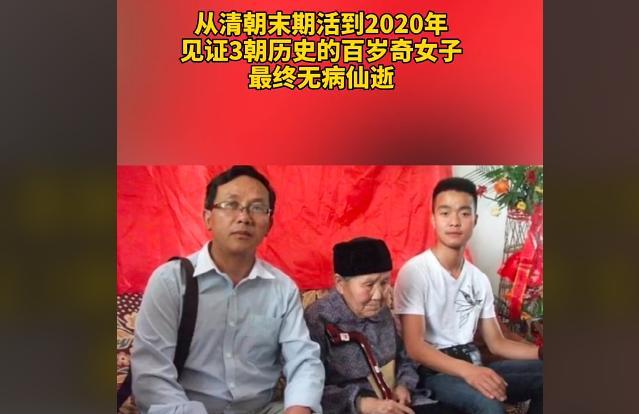 寿星田龙玉:活了127岁见证三朝历史,从清末活到2020年无疾而终