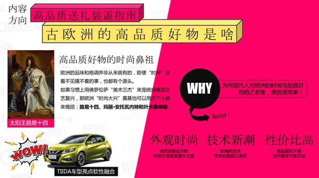 「活动策划」5份汽车创意活动营销方案