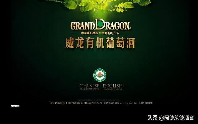 威龙葡萄酒收到《执行裁定书》,王珍海最后股份被拍卖