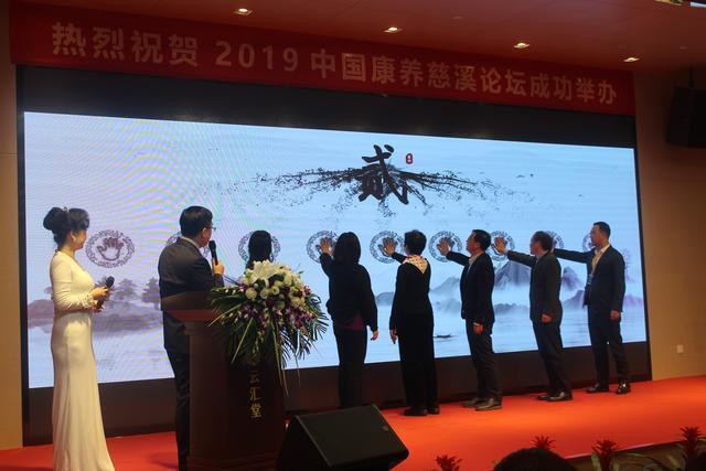 2019中国康养慈溪论坛开幕 内走共话人民健康系统工程