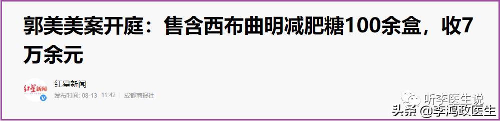 """郭美美因减肥药""""二进宫""""揭露了风靡12年的减肥药如何被拉下神坛"""