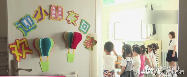 《长春市学前教训条例》7月1日首实行