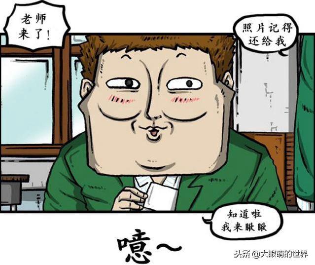 超级搞笑漫画赵石:搞笑漫画:零花钱放进校服兜,赵石说两千元不耐花?