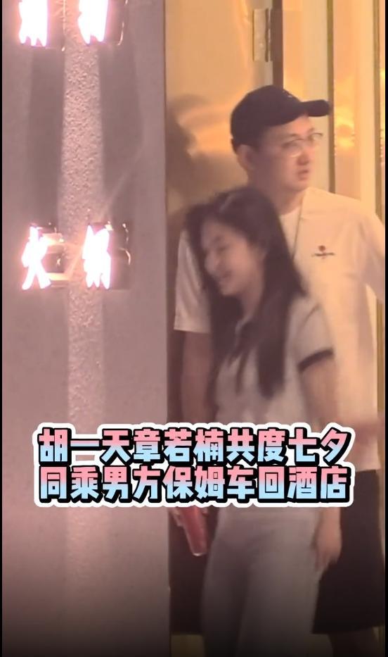 网曝著名男星因戏生情!被拍和清纯小花共度七夕夜,男方火速回应