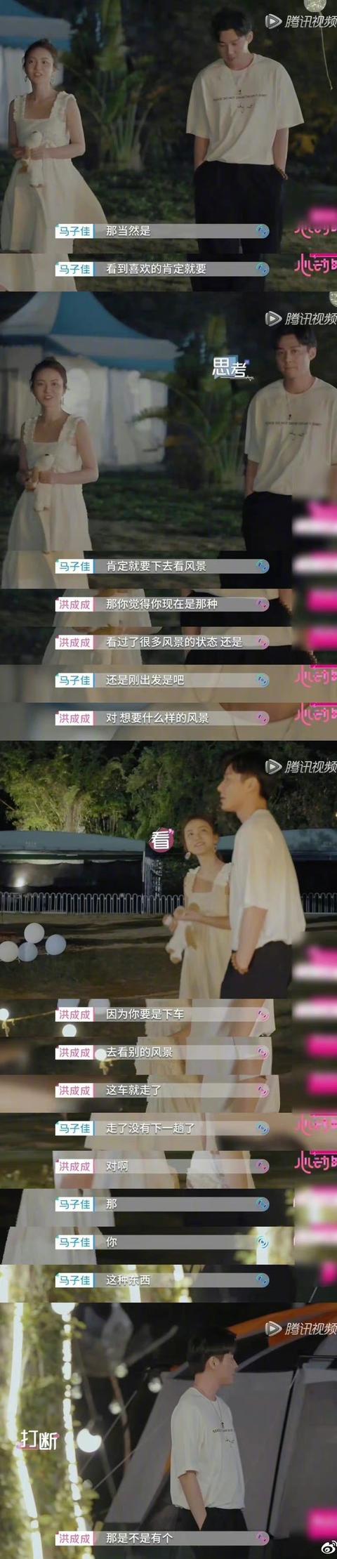 """心动的信号第四季素人女嘉宾""""恋爱风景论""""爆红网络"""