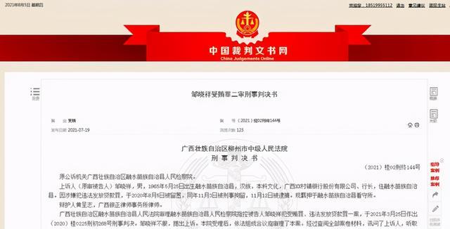 广西一银行贷款管理不严罚90万,两高管伙同房企借壳贷款,数罪并罚