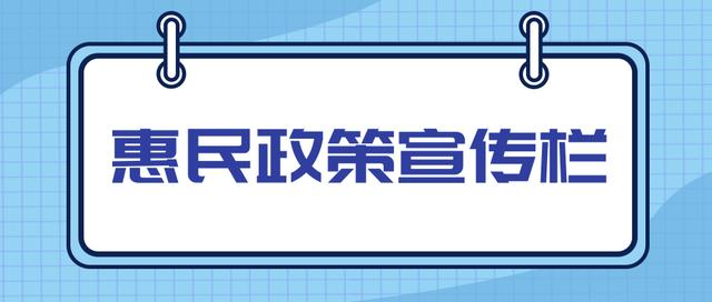 惠民政策宣传栏   民政惠民政策