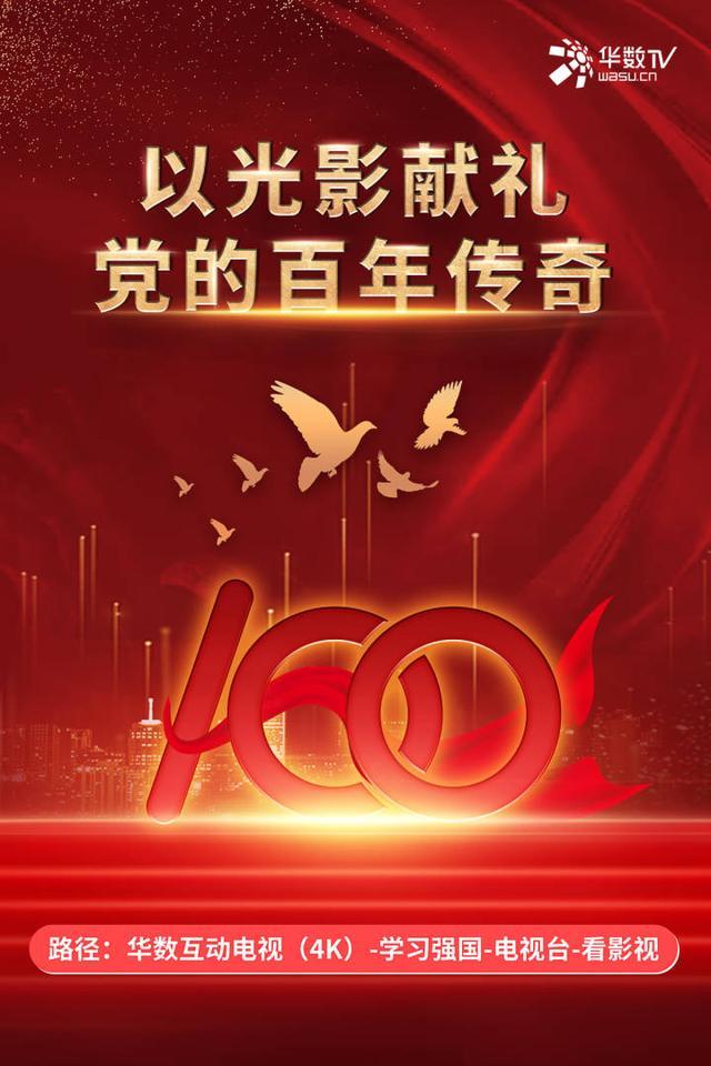 """光影献礼党的百年,华数""""强国TV""""展播红色影视"""
