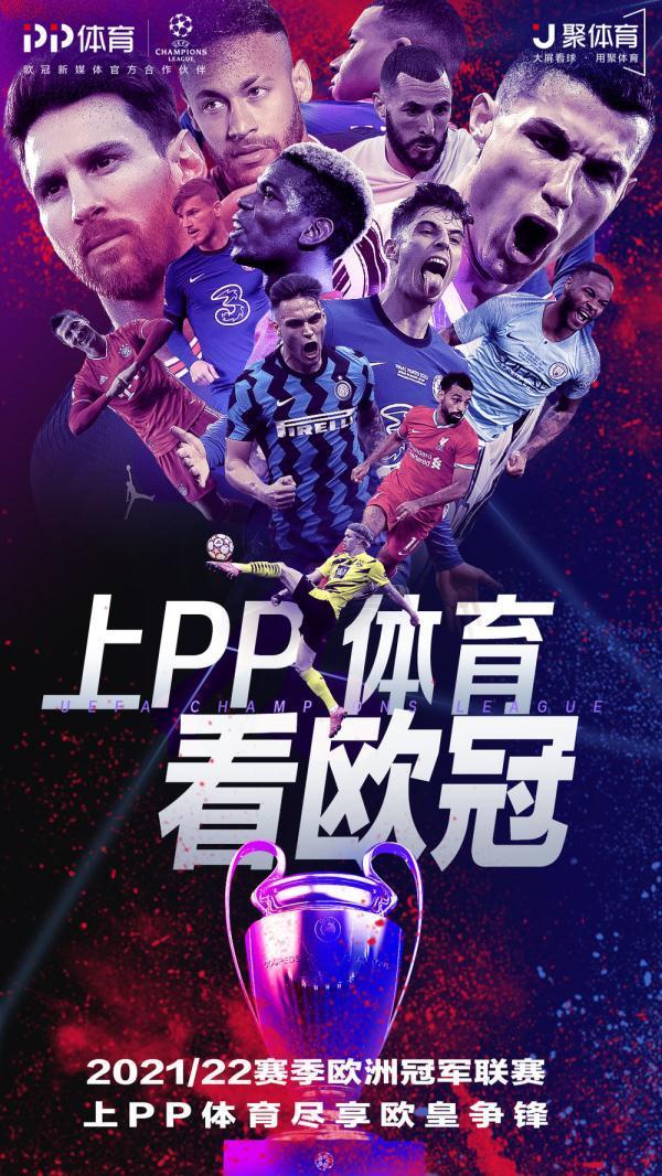PP体育将全场次直播2021-2022赛季欧冠联赛