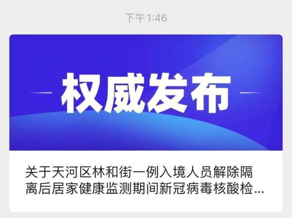 刚刚通报!广州一外子消弭阻隔人员核酸阳性,杭州一无症状感染者擅自表出被立案调查